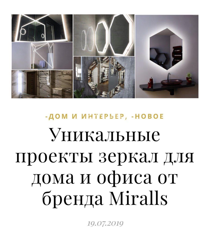 Miralls на Russian Fashion Now