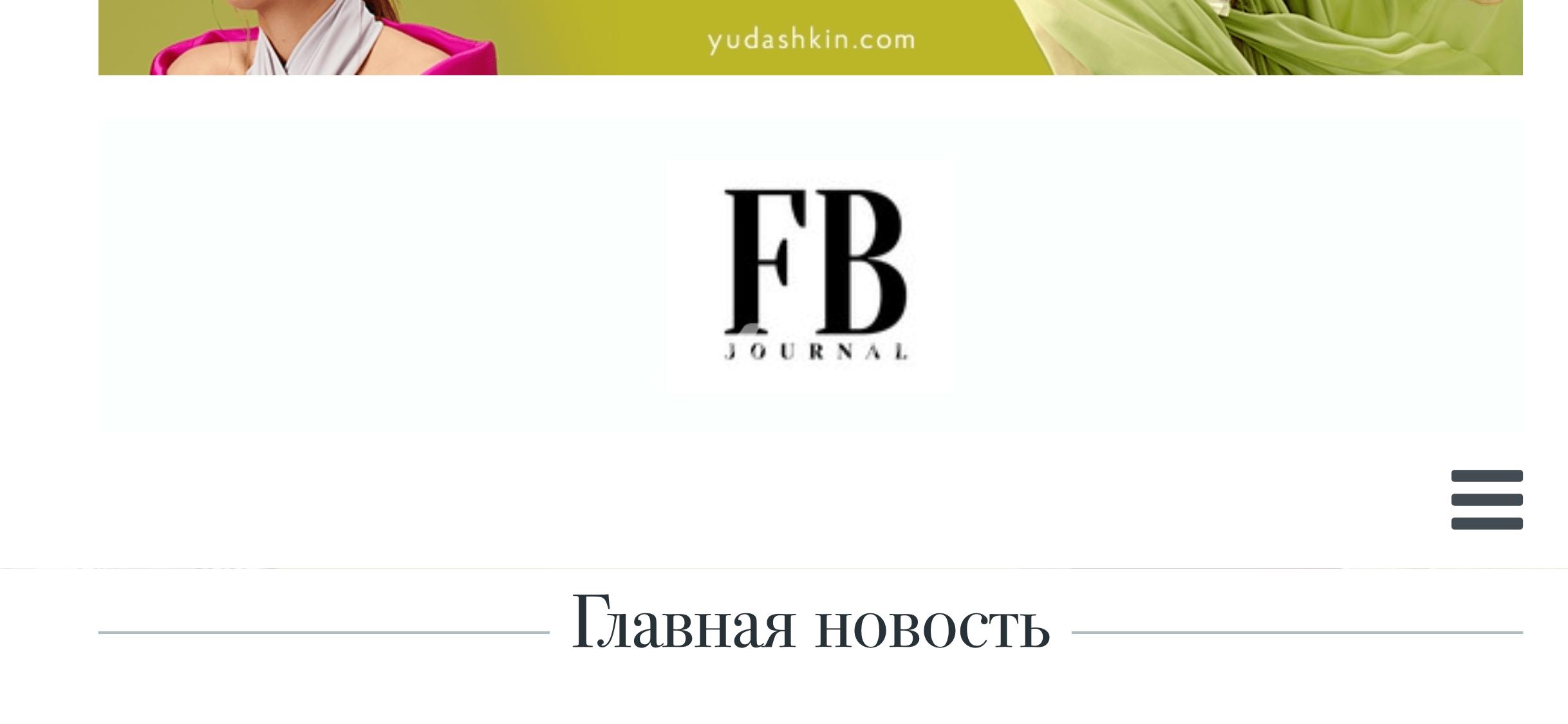"""FB Journal: """"Зеркала Будущего"""""""