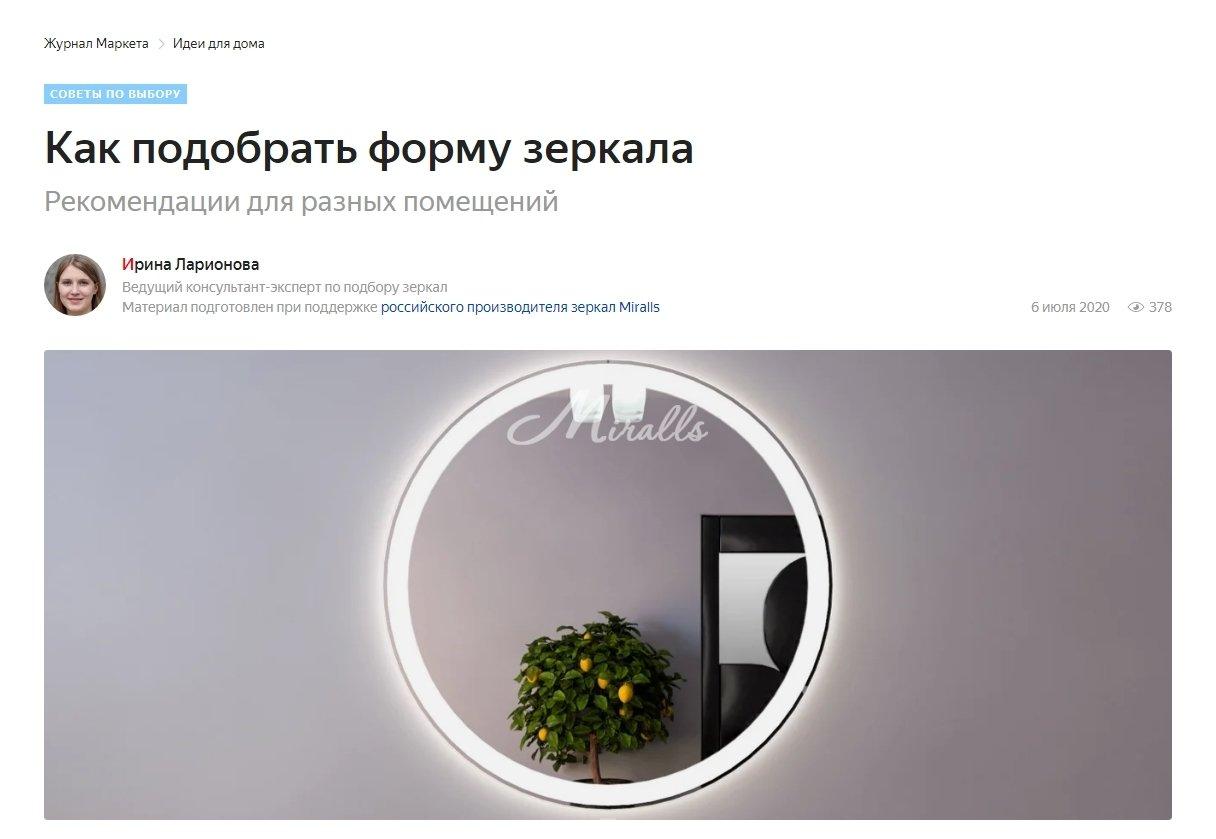 Рекомендации Miralls в выборе формы зеркала в журнале Яндекс.Маркет