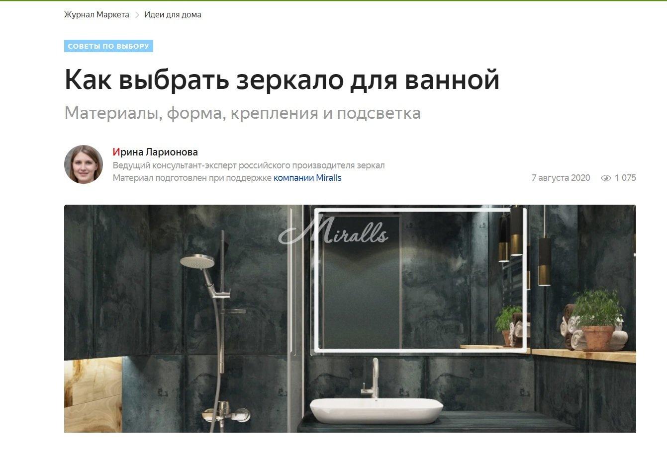 Как выбрать зеркало для ванной. Яндекс.Маркет
