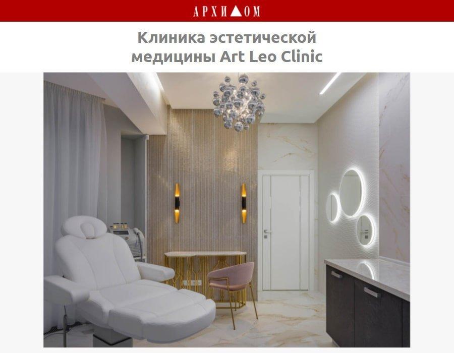 Зеркала Miralls в журнале дизайнерских решений Архидом (Проект Клиника эстетической медицины Art Leo Clinic)